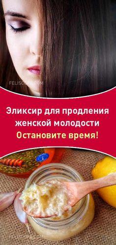 Эликсир для продления женской молодости. Остановите время! #красота #молодость #здоровье #женская #кожа #волосы
