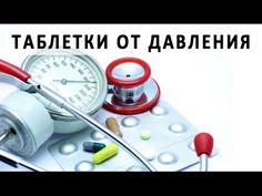 Таблетки от высокого давления быстрого действия: что лучше подобрать для лечения гипертонии, как принимать эффективные препараты, цены и рейтинг средств