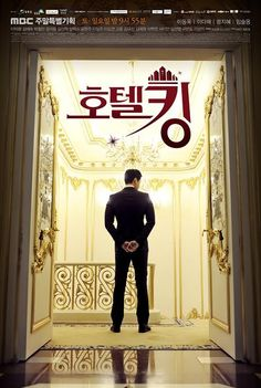 'Hotel King' I honestly started watching for Cha Hakyeon and stayed for him too. The story was okay but since I wasn't a fan of the two leads it was hard for me to get in to.