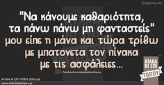 Τα Σάββατα έχει καθαριότητα… Funny Images, Funny Photos, Funny Greek, Funny Statuses, Just For Laughs, Laugh Out Loud, Picture Quotes, Jokes, Cards Against Humanity