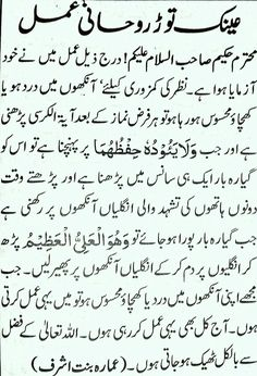 Duaa Islam, Islam Hadith, Islam Quran, Islamic Page, Islamic Dua, Islamic Phrases, Islamic Messages, Deep Words, True Words