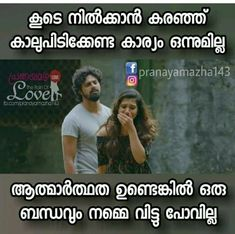 Heart Quotes, Girl Quotes, True Quotes, Crazy Facts, Weird Facts, Sad Friendship Quotes, Alphabet Symbols, Attitude Quotes For Girls, Malayalam Quotes