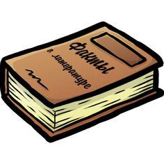 Факты о писателях и литературе