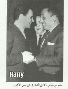 عبدالحليم حافظ مع محمد حسنين هيكل والشاعر الكبير كامل الشناوي    #Egypt