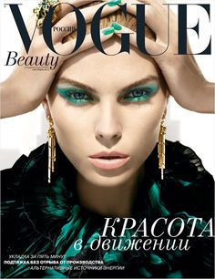 The latest tips and news on vogue russia beauty are on Sandi in the City. On Sandi in the City you will find everything you need on vogue russia beauty. Vogue Magazine Covers, Vogue Covers, Vogue Beauty, Fashion Beauty, Fashion Glamour, Beauty Editorial, Editorial Fashion, Editorial Hair, Green Fashion
