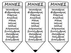 ΜΗΝΕΣ Learn Greek, Greek Language, Greek Music, Greek Words, School Lessons, First Grade, Special Education, Calendar, Therapy