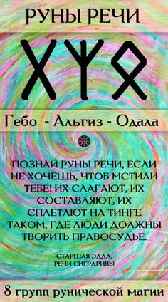 Руны речи :: Группа рунической магии :: Значение рун Гебо-Алгиз-Отала . Image 1 -