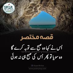 Here you will read the latest and famous Life Quotes Urdu of well known group of people. You can also find here the designed image of Urdu Life Quotes. Best Quotes In Urdu, Best Islamic Quotes, Famous Quotes About Life, Motivational Quotes For Relationships, Best Motivational Quotes, Inspirational Quotes, Urdu Poetry Romantic, Love Poetry Urdu, Rumi Quotes