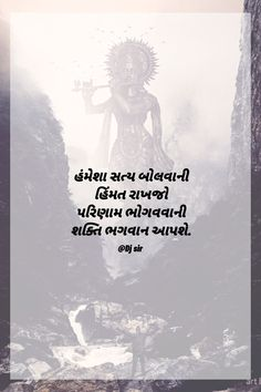 Life Truth Quotes, Radha Krishna Quotes, Gujarati Quotes, Heartbroken Quotes, Good Morning Images, Reality Quotes, It Hurts, Motivational Quotes, Cook