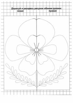 85 best symetria images on Pinterest   Geometry, Fine motor and Math ...