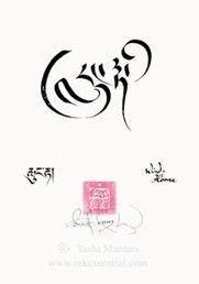 wind horse in China, horse symbolizes strength and speed (ornate drutsa script)
