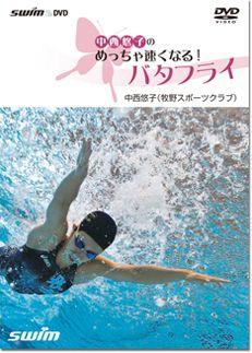 水泳 プール で、進まないバタフライがめっちゃ速くなる!