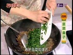 料理美食王_韭菜盒子_程安琪. - https://www.youtube.com/watch?v=_vLuXRW7SmU