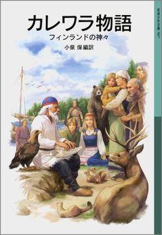 Tales of Kalevala, Japanese Translation