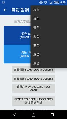 [台北等公車][Android] 改 theme 的顏色讓人稿不清楚,顏色使用文字描述讓人看不懂