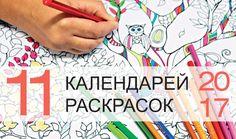 Подборка календарей-раскрасок для детей http://blogosum.blogspot.ru/2016/11/2017.html на 2017 год, собранная среди крупных и надежных интернет магазинов России. Не надо искать, где заказать печать календарей http://www.prospero.spb.ru/index.php/produce/calendars.html , все раскраски можно купить , не выходя из дома.