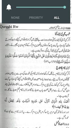 Duaa Islam, Islam Hadith, Islam Quran, Islamic Msg, Islamic Messages, Urdu Words, Arabic Words, Morning Dua, Quotations