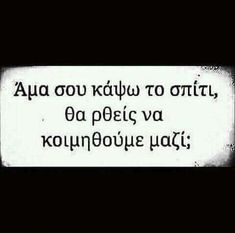 Bitch Quotes, Valentine's Day Quotes, Couple Quotes, Woman Quotes, Funny Greek Quotes, Greek Memes, Funny Quotes, Smart Quotes, Best Quotes