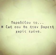 Greek quotes v Crush Quotes, Wisdom Quotes, Book Quotes, Words Quotes, Wise Words, Me Quotes, Sayings, Saving Quotes, General Quotes