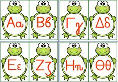 Picture Greek Language, Greek Alphabet, Phonological Awareness, Class Decoration, Alphabet Activities, School Lessons, Learn To Read, Special Education, Literacy