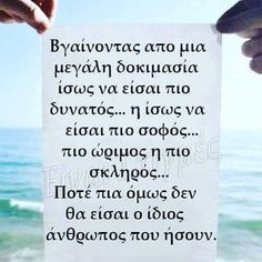 Philosophy Quotes, Greek Quotes, True Stories, Life Quotes, Self, Thoughts, Sayings, Reading, Words