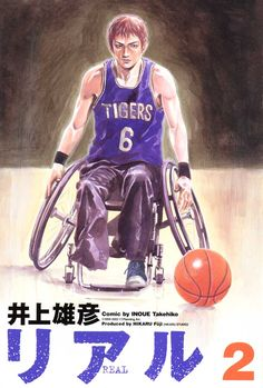 Takehiko Inoue's recent manga is also about basketball, but with a more mature, dramatic take for wheelchair players: REAL Basketball Manga, Basketball Hoop, Anime Guys, Manga Anime, Inoue Takehiko, Character Art, Character Design, Yoga Pictures, Comic Drawing