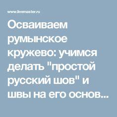 """Осваиваем румынское кружево: учимся делать """"простой русский шов"""" и швы на его основе - Ярмарка Мастеров - ручная работа, handmade"""