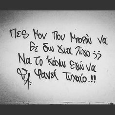 Που να σε πετύχω αγάπη μου Couple Quotes, Love Quotes, Anarchy Quotes, Graffiti Quotes, Saving Quotes, Greek Quotes, Love You, My Love, Some Words