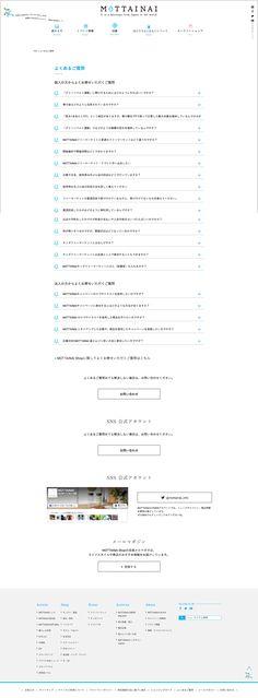 よくあるご質問 | MOTTAINAI もったいない モッタイナイhttp://www.mottainai.info/jp/faq/