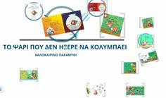 Δραστηριότητες, παιδαγωγικό και εποπτικό υλικό για το Νηπιαγωγείο: Μουσικοκινητική Αγωγή στο Νηπιαγωγείο: Συνοδευτικές κάρτες για μουσικοκινητικά παιχνίδια