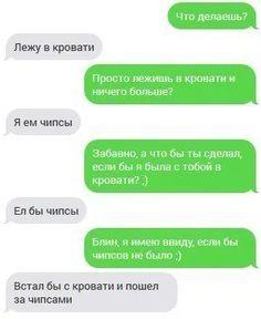 Прикольные комментарии и СМС-диалоги (33 фото)