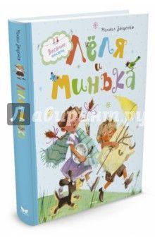 В книгу Михаила Зощенко вошли смешные рассказы о маленьких детях - шалунах, проказниках и больших выдумщиках. Весёлые истории учат малышей быть добрыми, честными, храбрыми, уважать старших. Юные читатели с удовольствием посмеются над забавными...