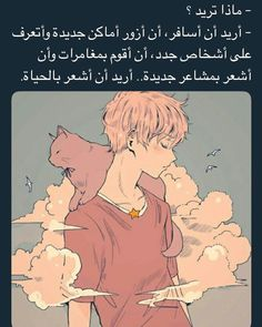 Short Quotes Love, Love Smile Quotes, Arabic Love Quotes, Real Life Quotes, Mood Quotes, Quotes For Book Lovers, Love Quotes Wallpaper, Proverbs Quotes, Arabic Funny