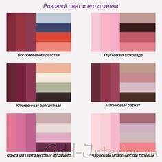 цветовые сочетания с коричневым - Поиск в Google