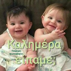 Good Afternoon, Good Morning, Love Hug, L Love You, Greek Quotes, Messages, Happy, Kids, Beautiful