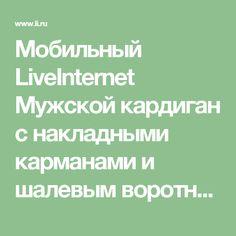 Мобильный LiveInternet Мужской кардиган с накладными карманами и шалевым воротником   ЛЮСИ66 - ЛЮСИ66  