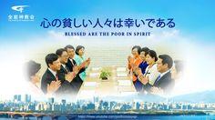全能神教会福音映画 『心の貧しい人々は幸いである』