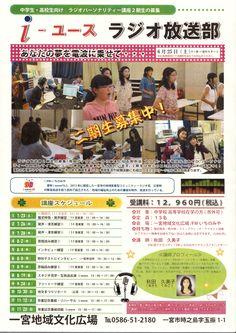 FMいちのみや|i-wave76.5FM|愛知県一宮市のコミュニティラジオ局