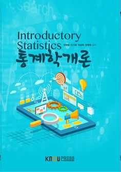 (시안) 통계학개론 교재표지, 한국방송통신대학교 출판문화원, 2015  Book Cover Design