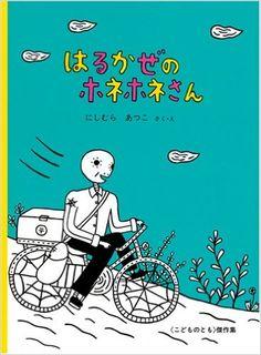 はるかぜのホネホネさん (こどものとも傑作集) | にしむら あつこ | 本-通販 | Amazon.co.jp