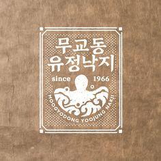 Kelita&Co. Japanese Graphic Design, Graphic Design Tips, Best Logo Design, Retro Design, Logo Sticker, Sticker Design, Typography Logo, Logos, Tea Logo