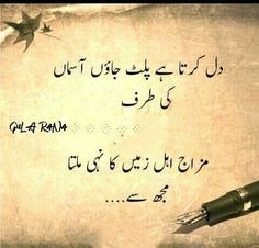 Love Poetry Images, Love Romantic Poetry, Urdu Poetry 2 Lines, Love Poetry Urdu, Sad Words, Deep Words, 2 Line Quotes, Dad Quotes From Daughter, Poetry Famous