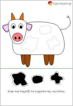 Κόβω – κολλάω τα κομμάτια της αγελάδας-Ώρα για χαρτοκοπτική! Κόψε προσεκτικά τα κομμάτια που λείπουν από την αγελάδα και κόλλησε τα στη σωστή θέση . Μπορείς επίσης να εκτυπώσεις το ασπρόμαυρο φύλλο για να χρωματίσεις τα κομμάτια με τους συνδυασμούς χρωμάτων που θέλεις.