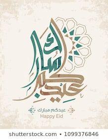 Illustration Eid al-Fitr is an important religious holiday celebrated by Muslims worldwide that marks the end of Ramadan , Eid Mubarak In Arabic, Eid Mubarak Pic, Eid Mubarak Wishes, Eid Mubarak Greeting Cards, Eid Mubarak Greetings, Eid Cards, Ramadan Mubarak, Eid Al Fitr, Wedding Cards Images