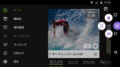 Android AbemaTV録画