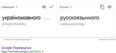 Google подкинул украиноязычным русскую «зраду» | ПолитНавигатор