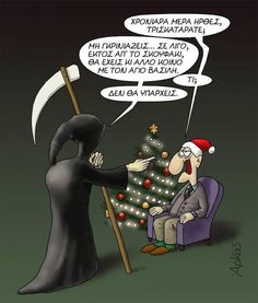 Funny Cartoons, Funny Memes, Jokes, Greek Quotes, Timeline Photos, Funny Photos, Lol, Humor, Comics