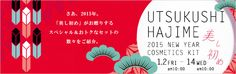 美し初め Ppt Design, Graphic Design, Ad Layout, Cosmetic Kit, Web Banner Design, New Year Card, Japan Fashion, Visual Identity, Campaign