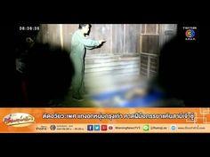 ฆ่าโหด!! สาวกรุงเก่า ป่วยทางจิต เฉือนเจ้าโลกแฟนหนุ่มทิ้งดับคาบ้าน (มีคลิป) | สำนักข่าวทีนิวส์