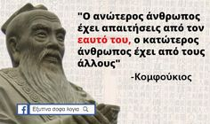 1 Clever Quotes, Greek Quotes, Famous Quotes, Food For Thought, Wise Words, Positive Quotes, Philosophy, Psychology, Self